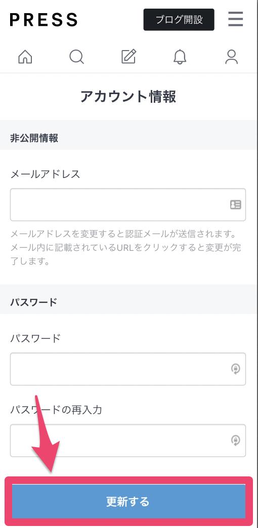 メールアドレスの保存ボタン